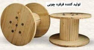 تولید کننده قرقره چوبی