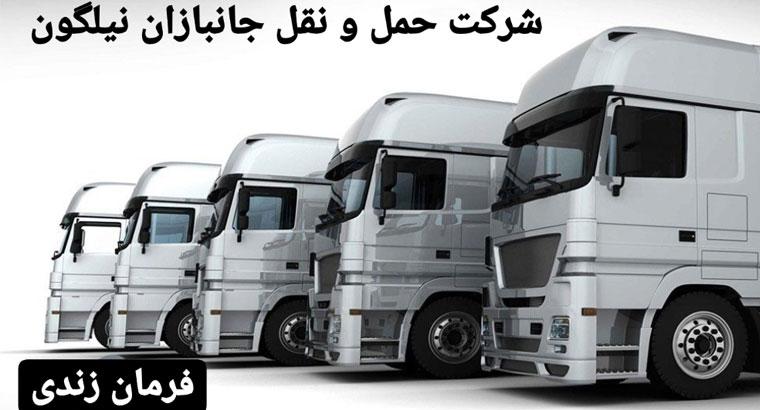 شرکت حمل و نقل در کرمانشاه