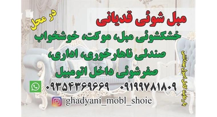 مبل شویی در غرب تهران