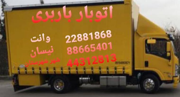 اتوبار باربری تهران