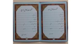 صدور صیغه نامه در تهران