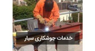 آهنگری و جوشکاری سیار در تهران