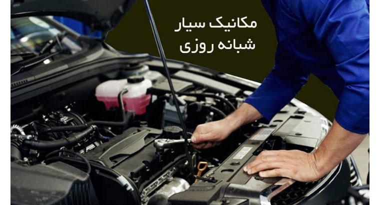 تعمیر خودرو سیار در مشهد