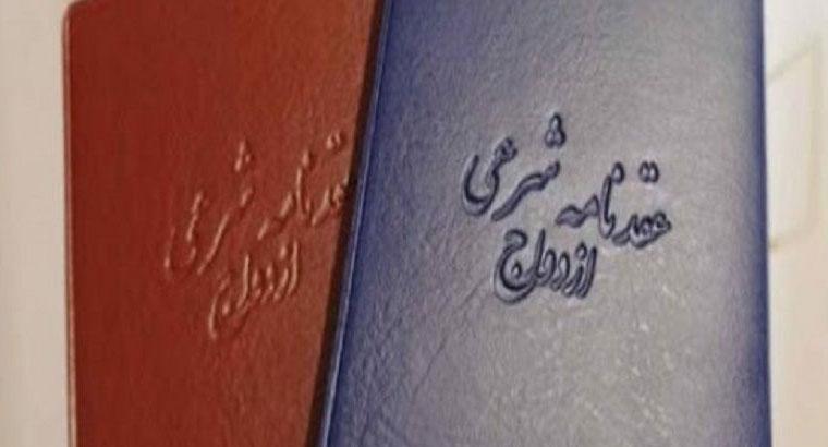 دفتر رسمی ازدواج دائم موقت (صیغه نامه)