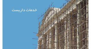 نصب داربست در تهران