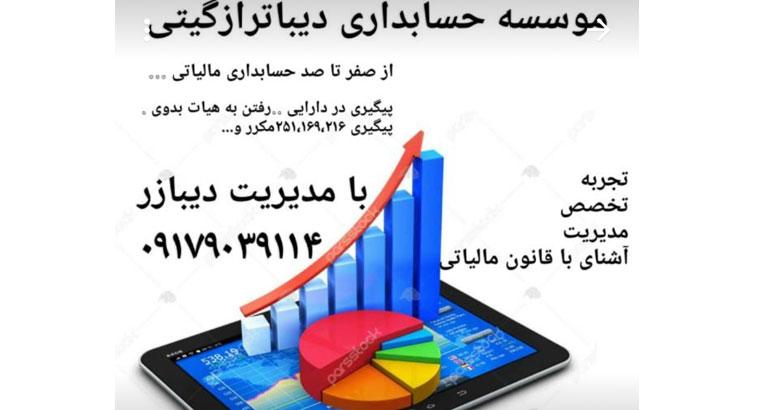 موسسه حسابداری در بندرعباس