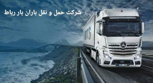 شرکت حمل و نقل در تهران