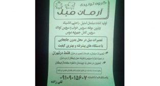 تولید و تعمیرات مبل در تهران
