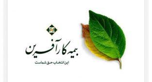 نمایندگی بیمه کارآفرین در تهران