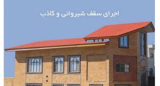 اجرای شیروانی در استان البرز