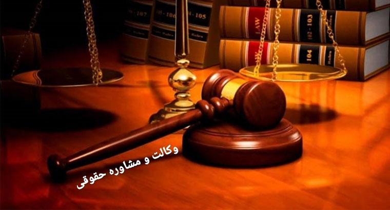 موسسه حقوقی عدل محور رضا