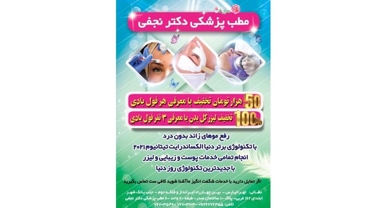 مطب پزشکی دکتر نجفی