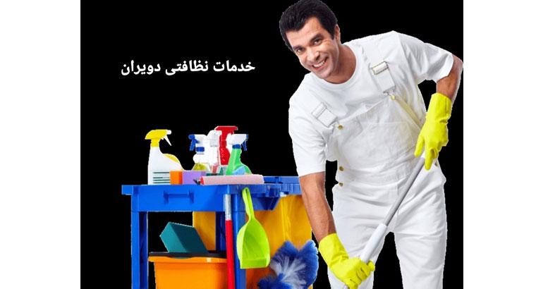 شرکت خدمات نظافتی در پرند و رباط کریم