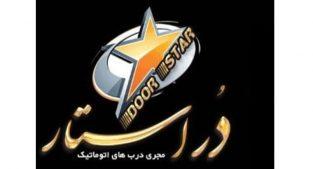 مجری درب های اتوماتیک در مشهد