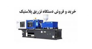 فروش و تعمیرات دستگاه تزریق پلاستیک
