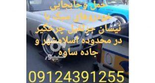 یدک کش و امدادخودرو اسلامشهر