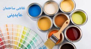 اجرا انواع رنگ ساختمان