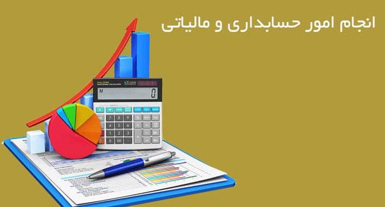 انجام کلیه امور حسابداری و مالیاتی