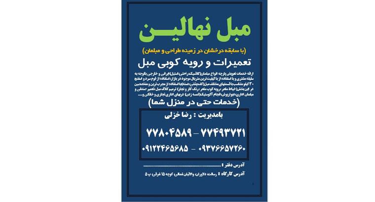 تعمیر و رویه کوبی مبل در تهران