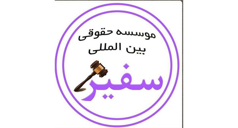 موسسه حقوقی مهاجرتی ثبت سفیر