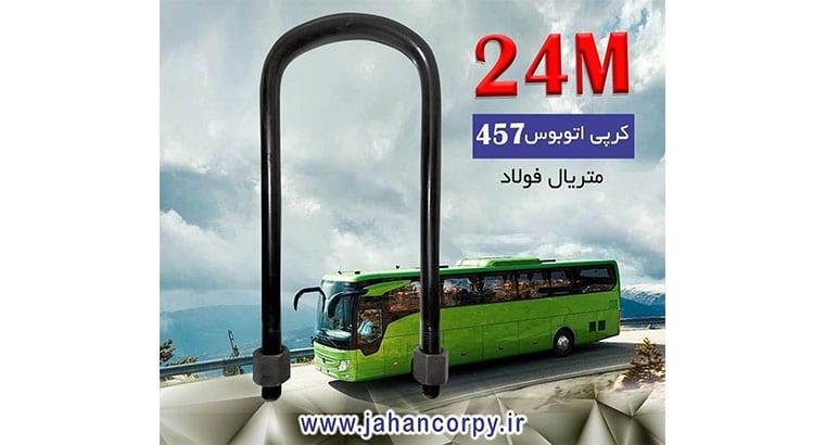 کرپی خودرو سنگین در اسلامشهر