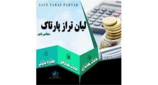 انجام خدمات حسابداری در اصفهان