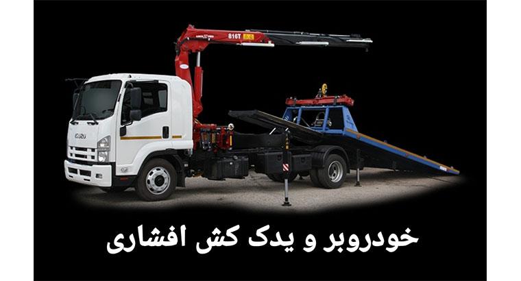 خودروبر و یدک کش اصفهان