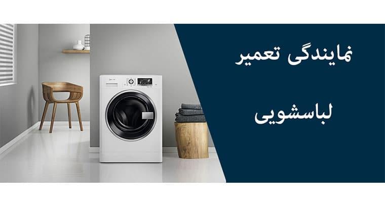 تعمیر لباسشویی در تهران و کرج