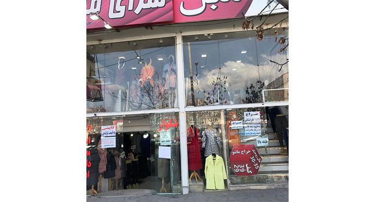 شرکت خدمات نظافتی در مشهد