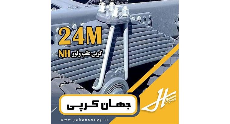 کرپی خودرو سنگین در نظر آباد