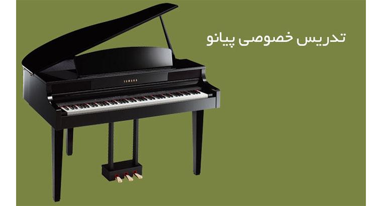 تدریس خصوصی پیانو در تهران