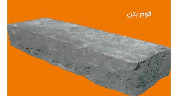 اجرای فوم بتن اصفهان