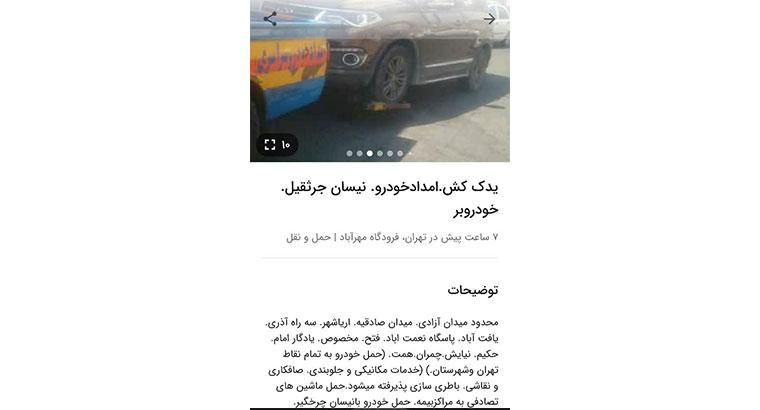 امدادخودرو و یدک کش مقدسی تهران