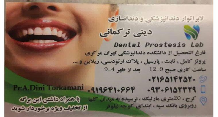 بهترین دندانسازی در کرج و ملارد