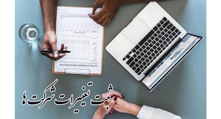 ثبت و تغییرات روزنامه رسمی