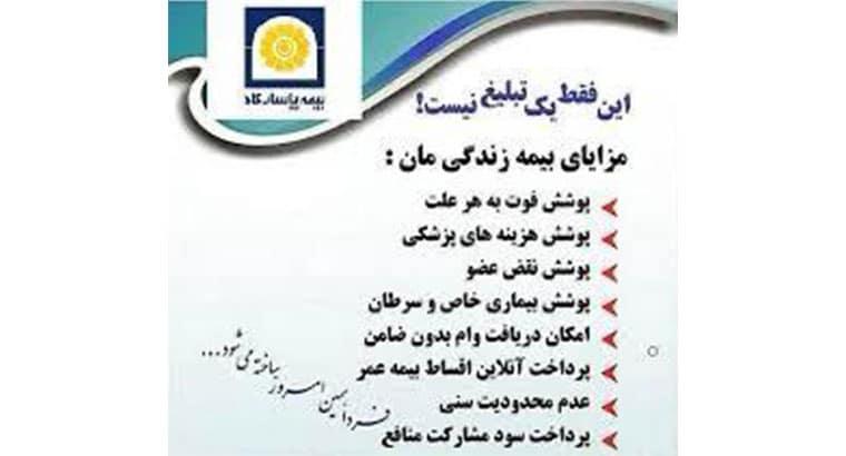نمایندگی بیمه پاسارگاد تهران