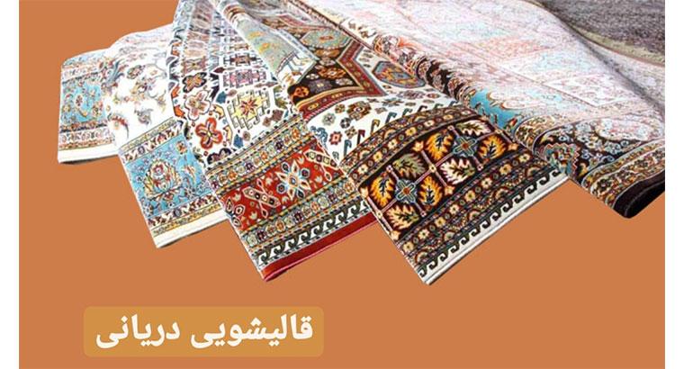 قالیشویی دریانی