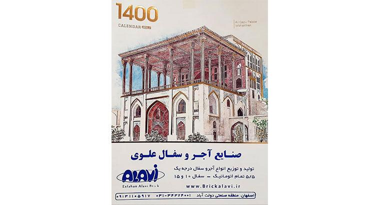 کارخانه تولیدی آجر و سفال در دولت آباد اصفهان