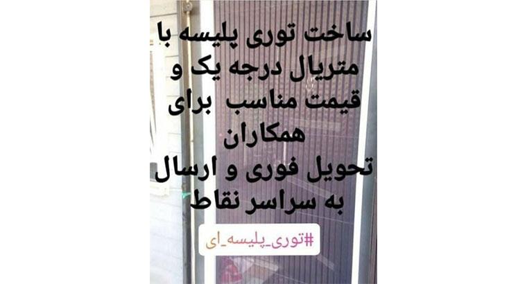 ساخت توری پلیسه در اصفهان