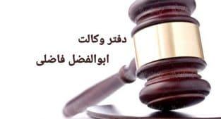 ابوالفضل فاضلی بهترین وکیل اراک