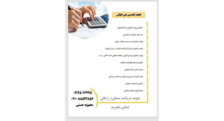 انجام تخصصی امور حسابداری