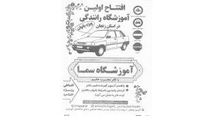 آموزشگاه رانندگی بانوان زنجان