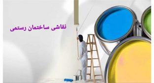نقاشی ساختمان سراسر تهران