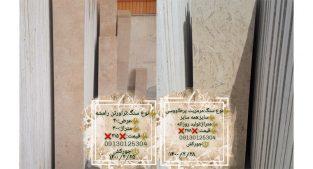 فروش سنگ ساختمانی اصفهان