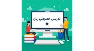 تدریس خصوصی زبان در مشهد