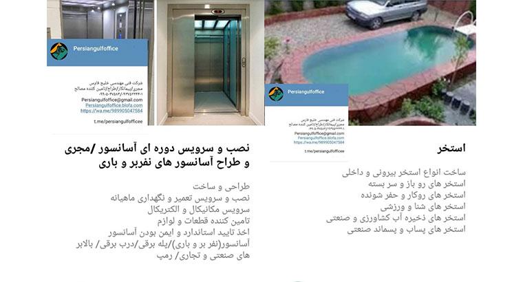 شرکت ساختمانی خلیج فارس