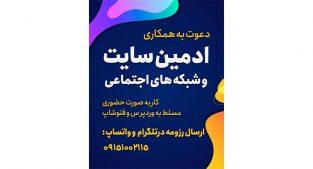 استخدام کارشناس دیجیتال مارکتر در مشهد