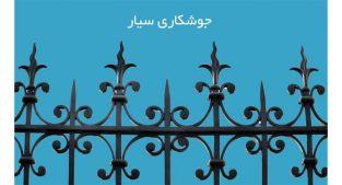 جوشکاری سیار غرب تهران