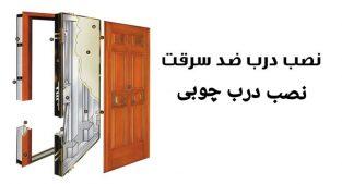 نصب درب چوبی و ضد سرقت