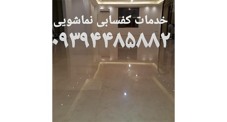 کفسابی و نماشویی تهران و شهرستان